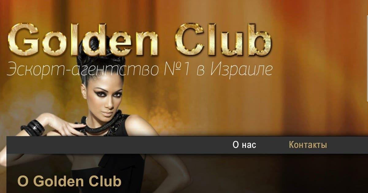 GoldenClub