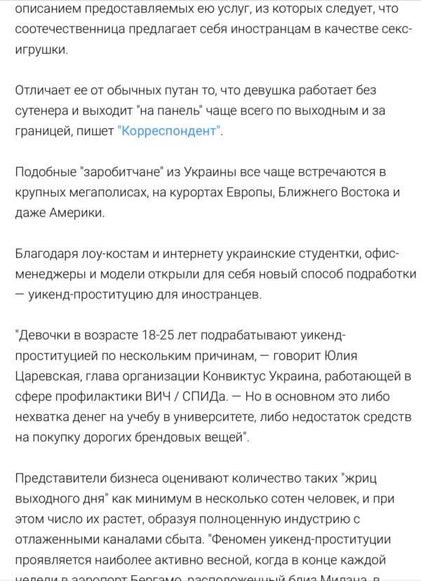 Работа девушкам в москве по выходным работа по вемкам в истра