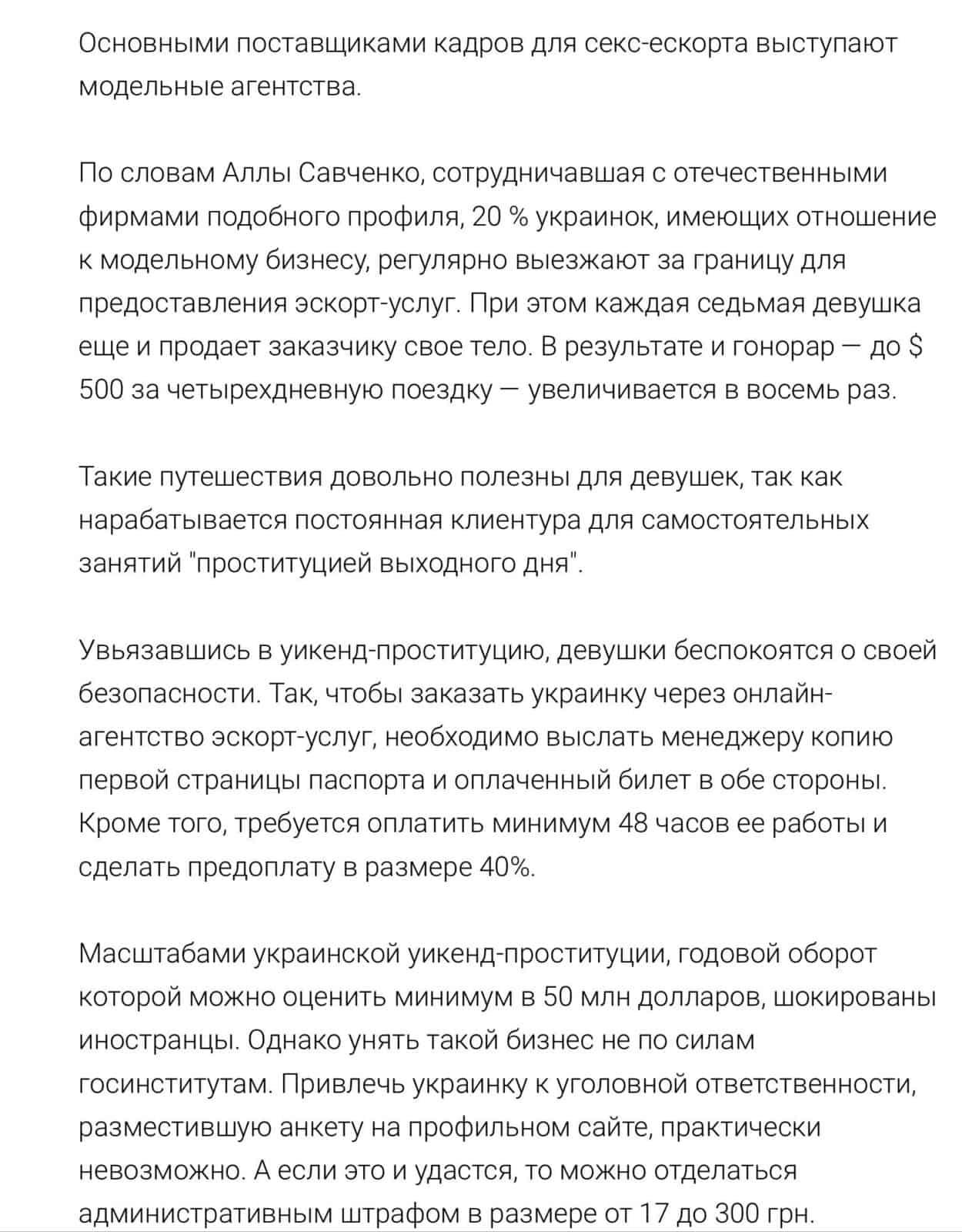 Работа проституткой в Москве