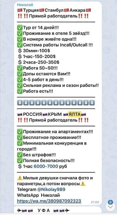 Меня заинтересовала работа для девушек в Крыму которую я нашла в группе