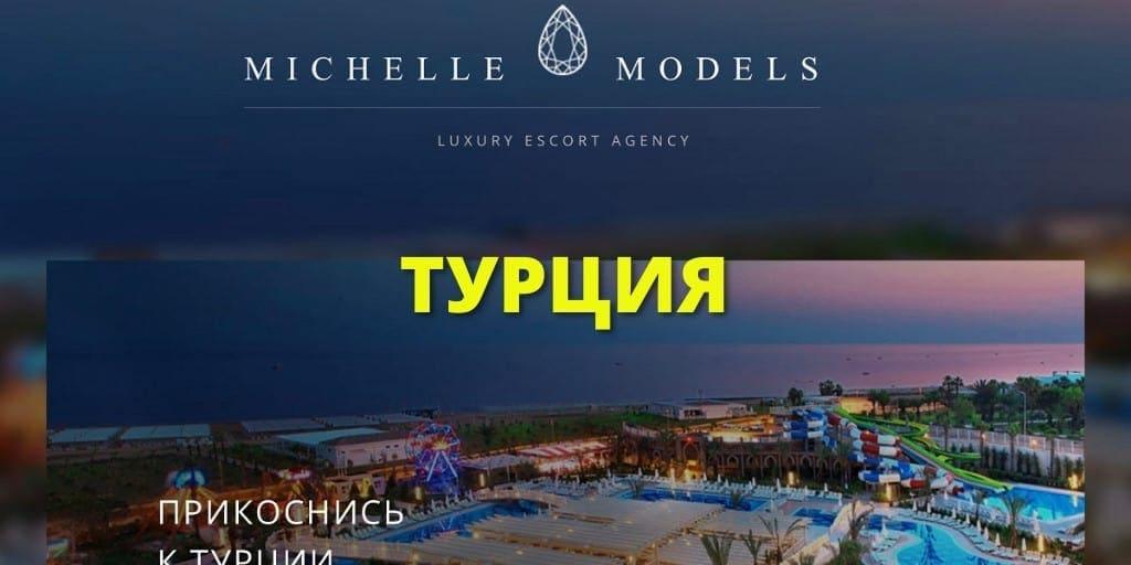 Отзывы Мишель из Турции