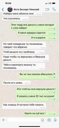 Работа в Крыму для девушек