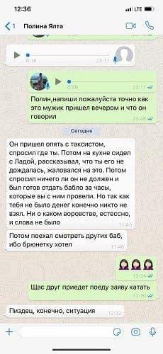 Мой отзыв о работе в Крыму