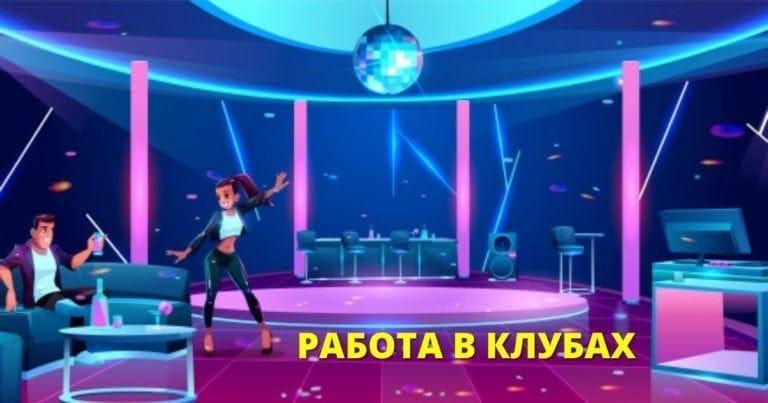Работа для девушек в клубах в москве паркинг спб ночной клуб
