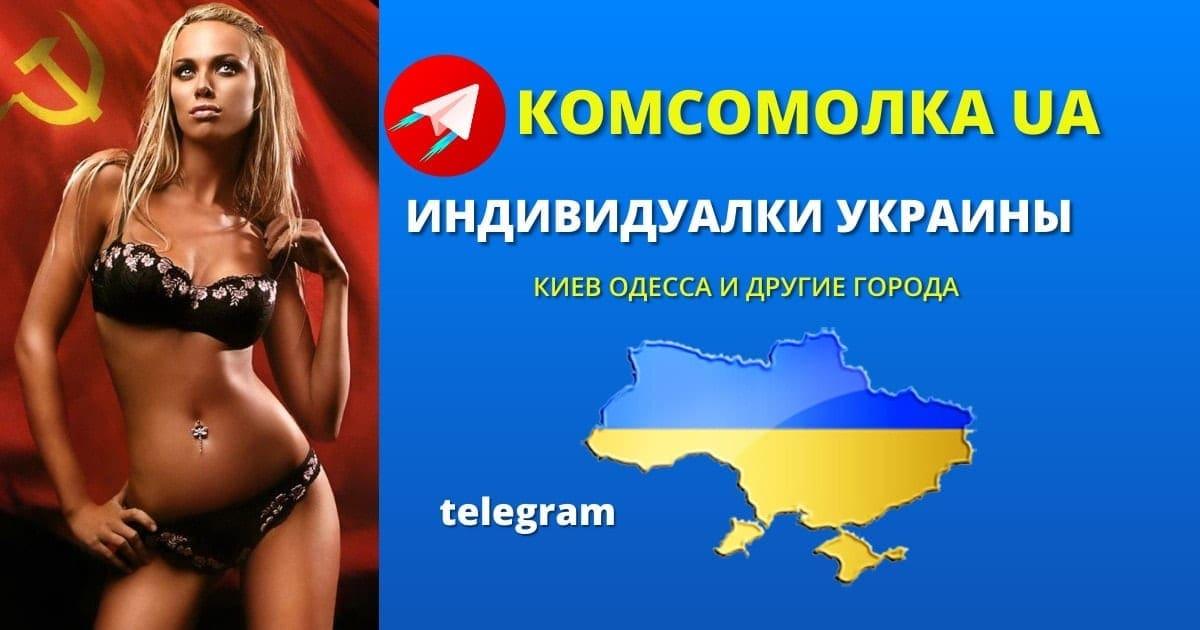 Индивидуалки Киева