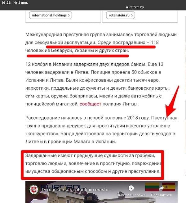 Задержаны опасные литовские сутенеры