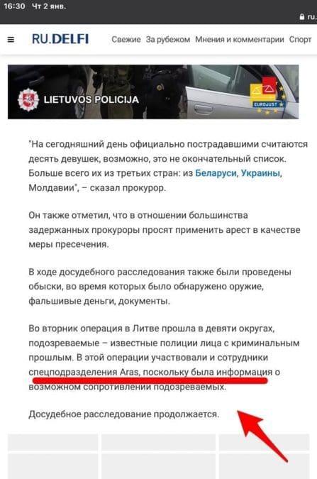 Работа в Литве для девушек крайне опасна