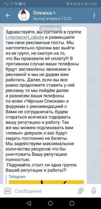 Литовские сутенеры угрожают участникам наших групп