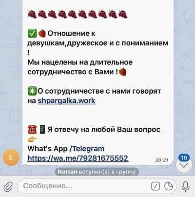 Контакты escort-work.ru, +79281675552