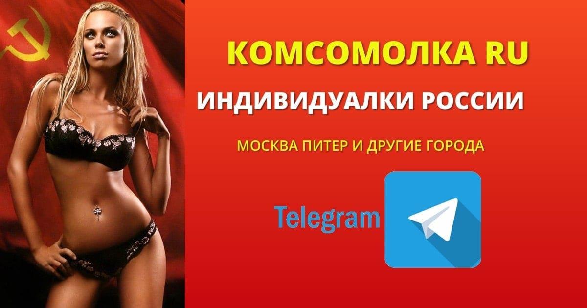 Проститутки Москвы на комсомолка ру