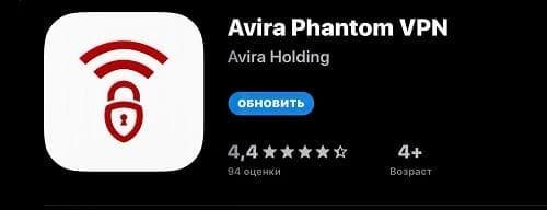 Как выглядит логотип приложения Avira Phantom VPN