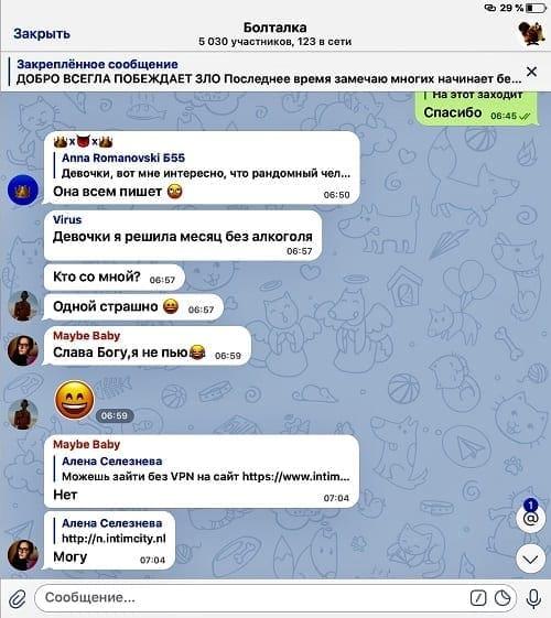 Участницы поделились своим опытом как войти на интимсити nl в обход блокировки