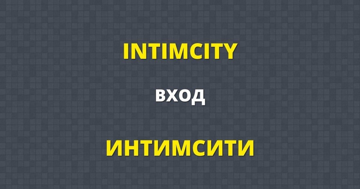 Интимсити нл