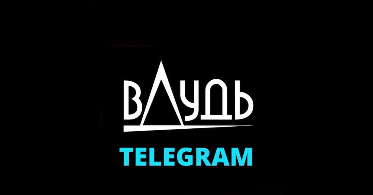 Телеграмм канал Дудя