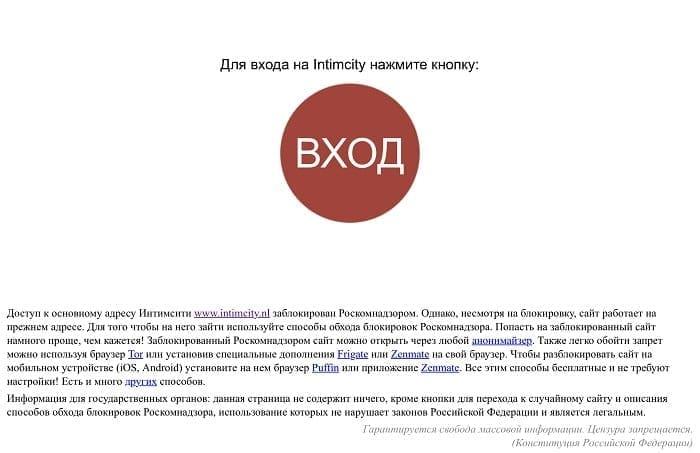 Как выглядит кнопка для входа на официальном сайте интимсити нл
