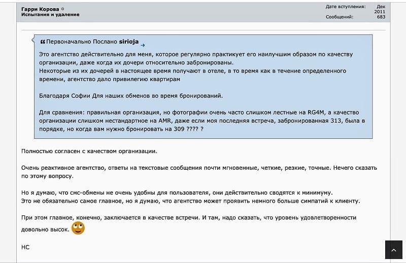 Второй обзор клиента агентства vipescortaphrodite.com