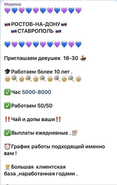 Вакансия для девушек в Ростове-на-Дону
