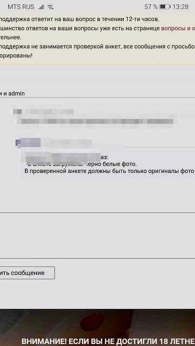 Недостатки интим 23 орг для проституток Краснодара