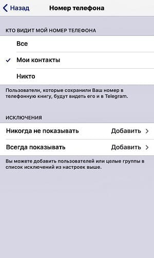 Установи настройки анонимности telegram