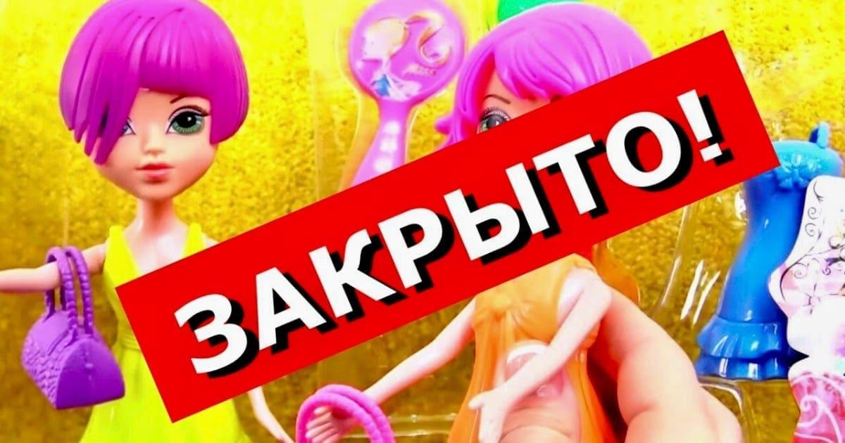 В СПб закрылся бордель с куклами