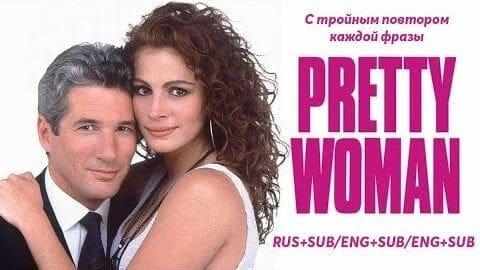 """Учим английский по фильму """"Красотка"""" / """"Pretty Woman"""""""
