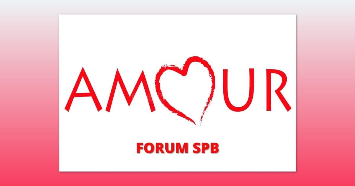 Амур форум СПб