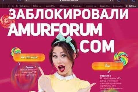 Форум амур СПб — вход ДЕВОЧКАМ на amurclub com