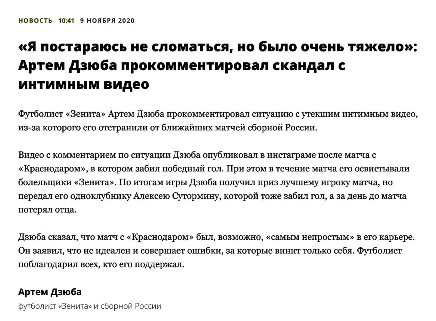 Футболист Артём Дзюба прокомментировал слив интим видео