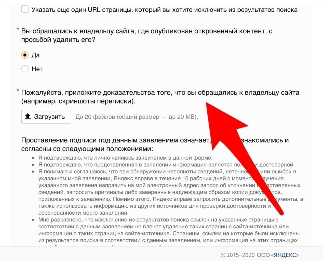 Прежде чем пожаловаться в службу поддержки Яндекс, приготовьте доказательства