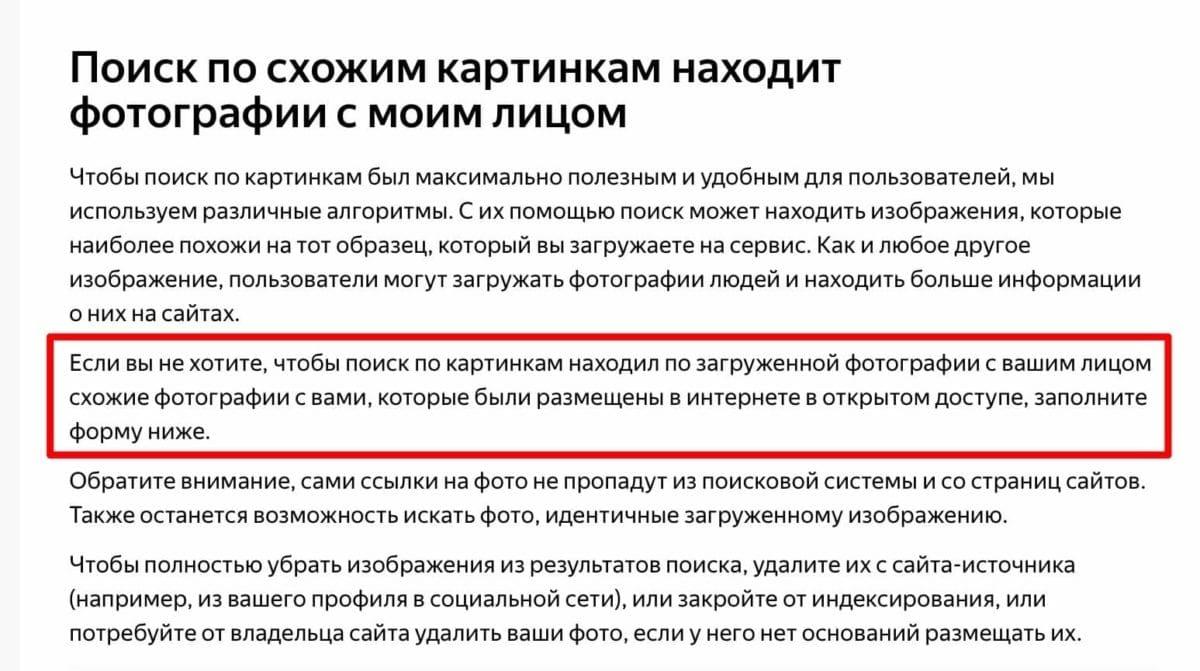 Форма обращения в Yandex как удалить свои фото из сайта