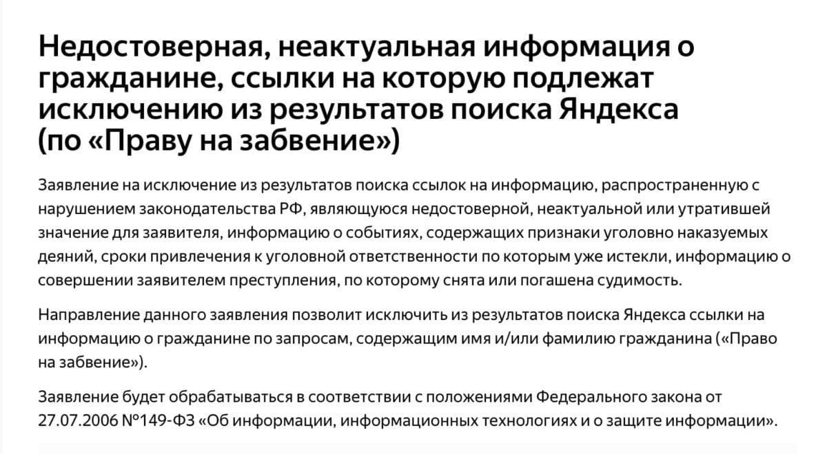 Самый надёжный способ как удалить свои фото из Яндекс