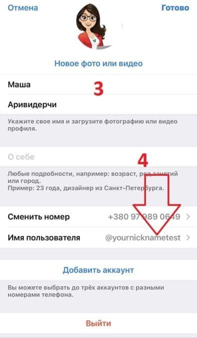 3 шаг - Указать имя, 4 шаг - выбрать url имя пользователя