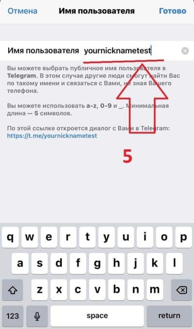 Создать ссылку на имя пользователя в личном профиле телеграм