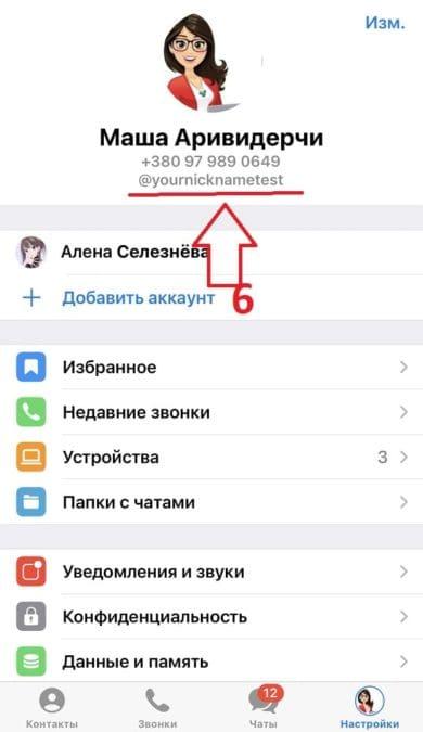 Где находится ссылка на личный аккаунт